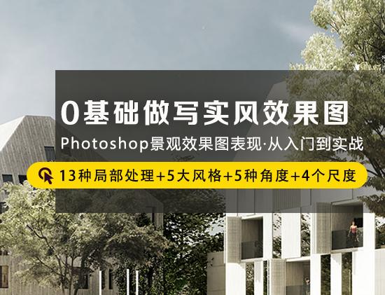 Photoshop景观效果图从入门到实战
