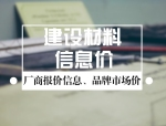 【杭州】2017年10月建设工程材料造价信息(信息价)