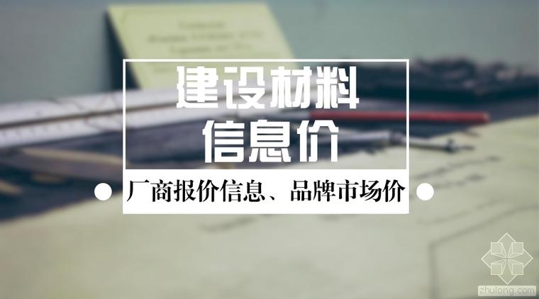 [杭州]2017年10月建设工程材料造价信息(信息价)