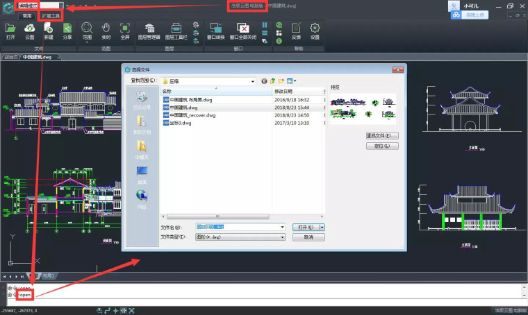 CAD看图软件快捷键使用_2