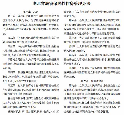 [湖北]省工程造价信息2018年1-2月份最新_2