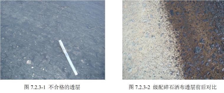 [浙江]高速公路施工路面工程标准化管理实施细则_7