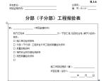 【B类用表】分部(子分部)工程报验表