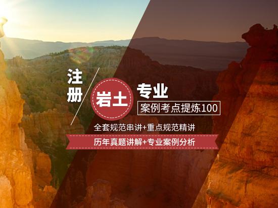 注册岩土专业案例考点提炼100(全套规范串讲+重点规范精讲+历年真题讲解+专业案例分析 )