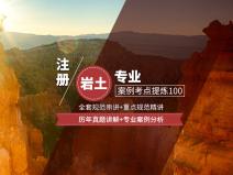 【开班筹备中】注册岩土专业案例考点提炼