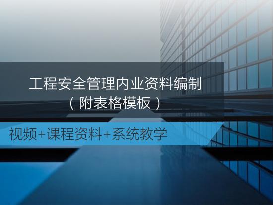 工程安全管理内业资料编制要点、重点、亮点(附赠表格模板)