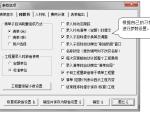 【中国建科所】PKPM清单计价软件应用培训(共11页)