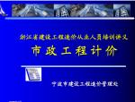 【浙江】市政工程培训资料(计价部分)