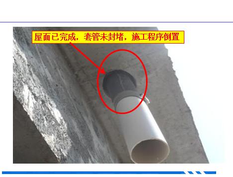 建筑工程施工过程重点质量问题分析及亮点图片赏析(二百余页,附图丰富)_27