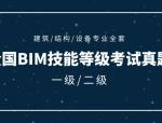 全国BIM技能等级考试真题全套(一/二级,全专业,28套)