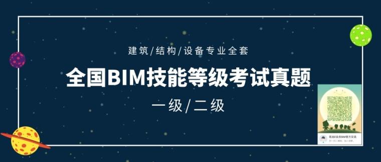 全国BIM技能等级考试真题全套合集