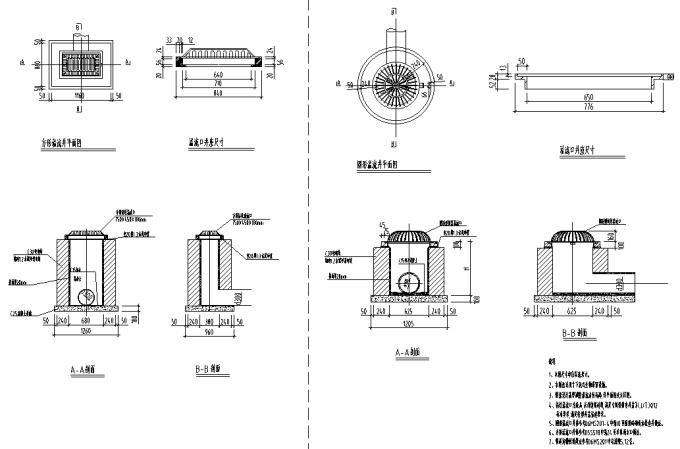 溢流井设计详图