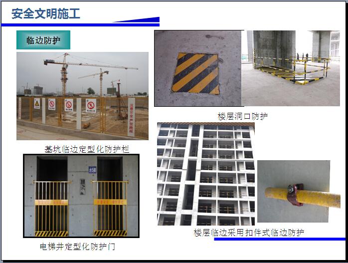 [石家庄]回迁房项目工程品质管理规划汇报(图文并茂)_3