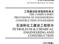 工程建设标准强制性条文 石油和化工建设工程部分(2013年版)