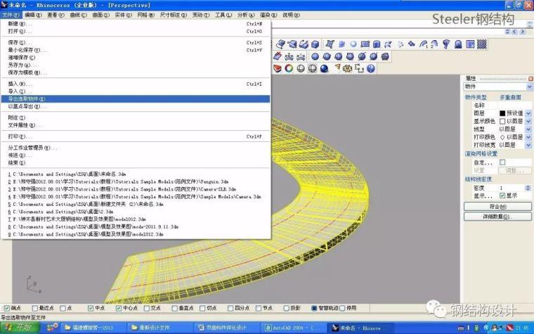 双曲钢构件深化设计和加工制作流程(多图,建议收藏)_17