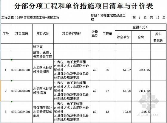 03分部分项工程和单价措施项目清单与计价表