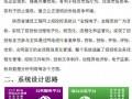 [陕西]建设工程网上招投标系统功能介绍