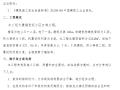 景福世纪D栋屋面层水箱基础施工方案(Word.36页)