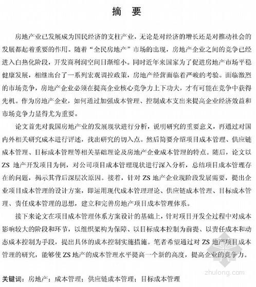 [硕士]ZS地产项目成本管理研究[2011]