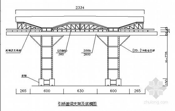 桥梁盖梁支架示意图