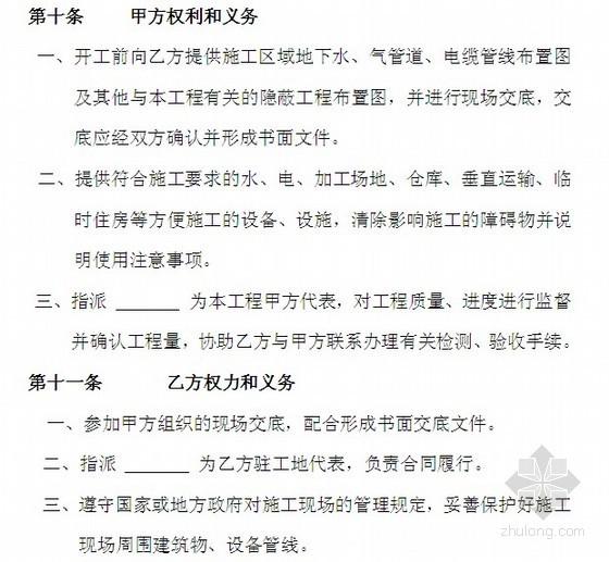 消防防排烟系统工程施工合同(6页)
