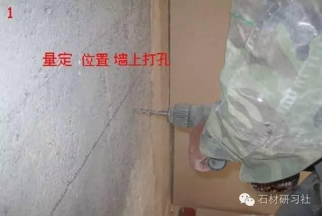 图解室内墙面石材施工工艺