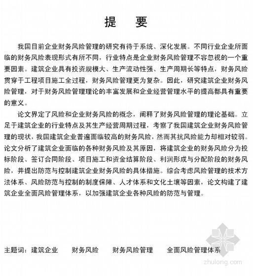[硕士]建筑企业财务风险管理研究[2010]
