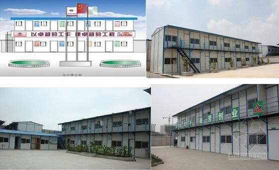 [上海]建筑施工现场安全文明施工管理标准(附图丰富)
