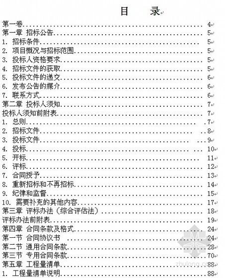 [宁夏]农场环境连片整治示范建设项目招标文件(2011-10)