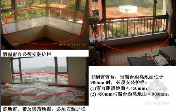 建筑装饰装修工程质量检查重点分析总结(附图较多)