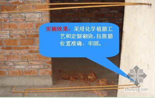 防止加气混凝土砌块墙体裂缝施工工法