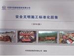 中铁隧道集团有限安全文明施工标准化图集(2016年版)
