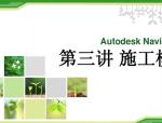 AutodeskNavisworks第三讲施工模拟