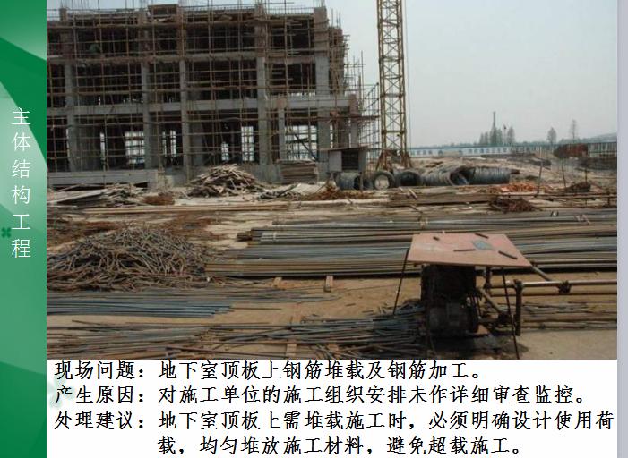 工程营造施工质量缺陷案例及节点工艺处理汇编(131页)