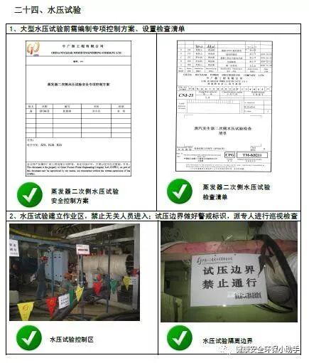 一整套工程现场安全标准图册:我给满分!_54