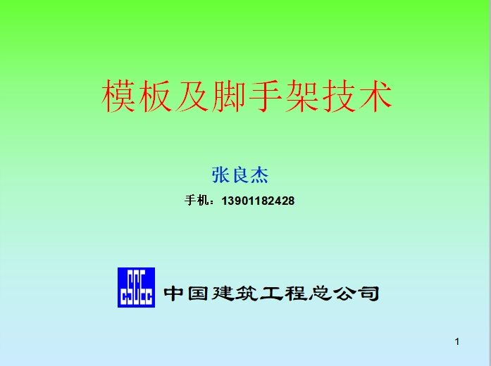 模板及脚手架技术课件347页_1