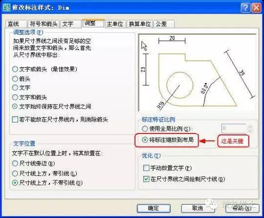 牛人整理的CAD画图技巧大全,工程人必须收藏!_4