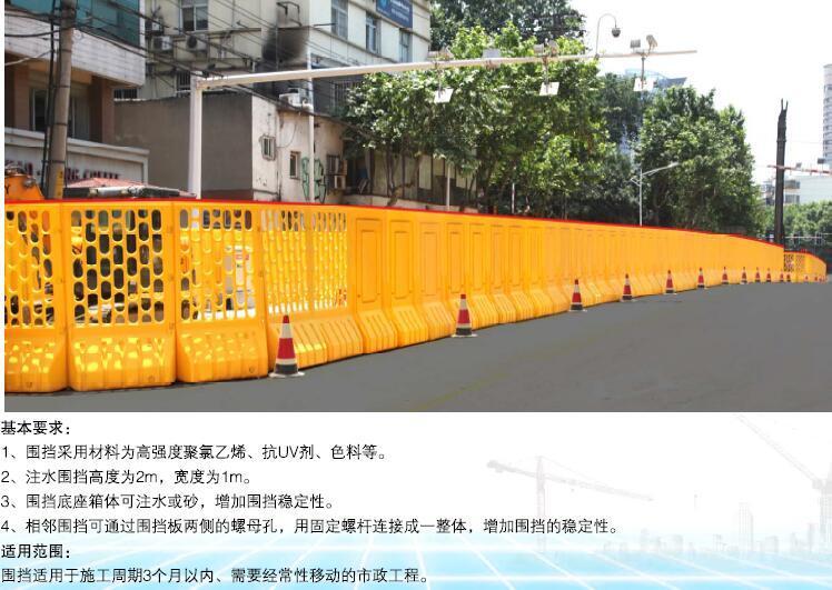 南京市建设工程施工现场围挡标准图集(房建、市政、轨道交通等)-移动式全塑注水围挡