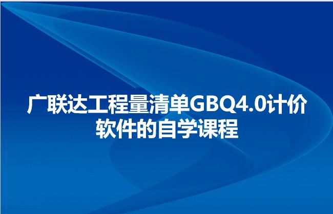 广联达工程量清单GBQ4.0计价软件的自学