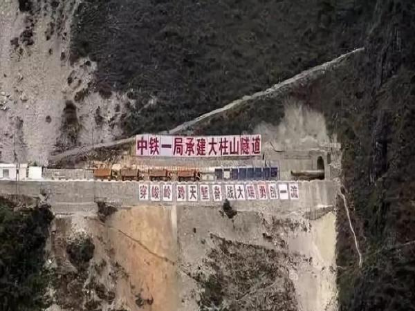 中国最难修的10座隧道,难度超乎你想象!