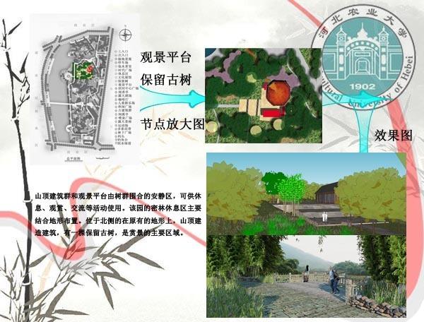 滨河公园景观设计_11