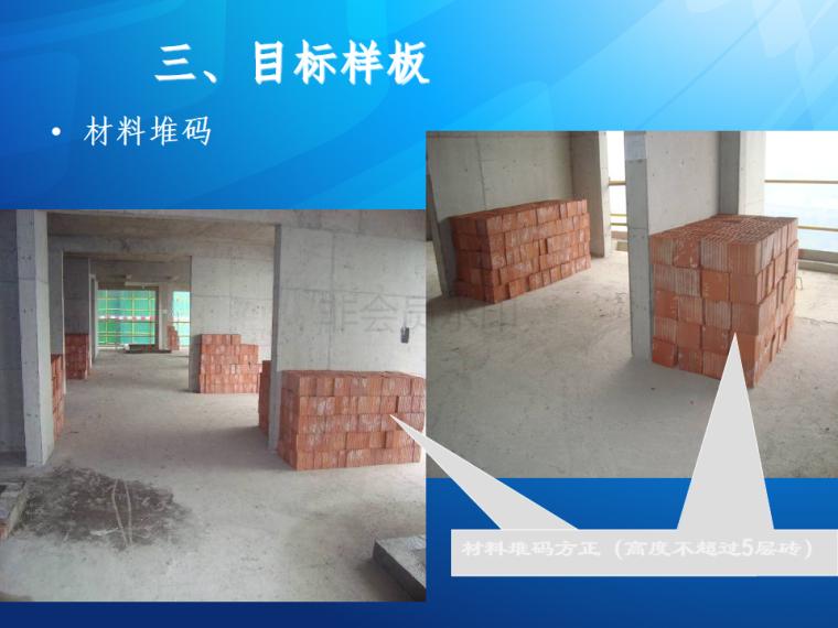 住宅砌体工程精细施工工艺PPT-1556075110591_1936_08