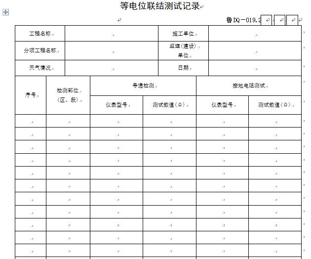 等电位联结测试记录表