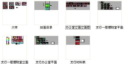 [北京]现代国有控股商业综合金融服务机构支行装修图资料图纸总缩略图