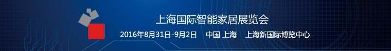 [2016-8-31]上海国际智能家居展览会