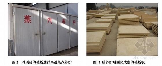 建筑工程洞石混凝土挂板施工工法(实例效果图)
