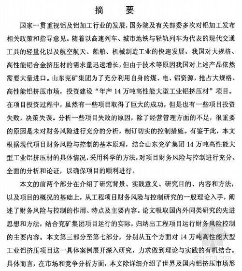 [硕士]大型工业铝挤压项目财务风险与控制研究[2009]