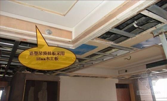 建筑工程吊顶工程施工工艺标准要点图解(30页)