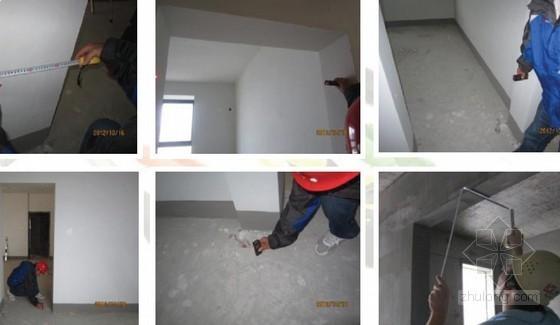 建筑工程实测实量操作指引手册(60页 图文并茂)