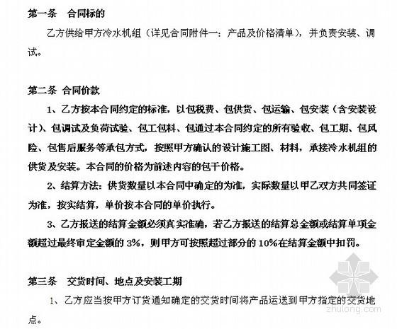 冷水机组供货和安装工程合同(15页)